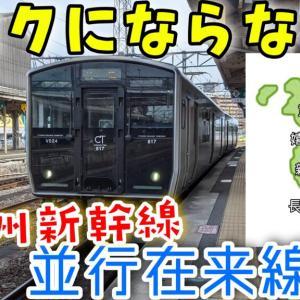 【JR九州 上下分離方式】西九州新幹線開業後 並行在来線はどうなる?