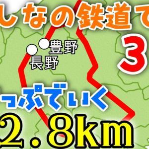 【しなの鉄道】絶対に18きっぷで乗ってはいけない区間がありました[長野→豊野]