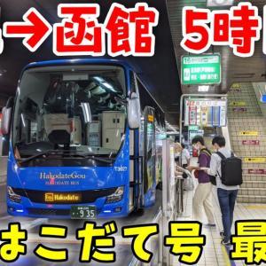 【札幌→函館高速バス】千歳線が不通に!最終の高速はこだて号乗車記