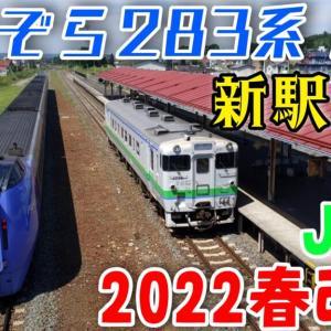 【新駅・おおぞらオール261系へ】JR北海道 2022春ダイヤ改正に関する情報発表