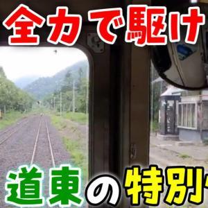 【まるで急行列車】特別快速きたみで石北本線の過酷な峠越え!