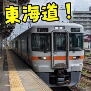 【東海道じゃない】名古屋〜大阪の最短ルートを在来線乗り継ぎで行く