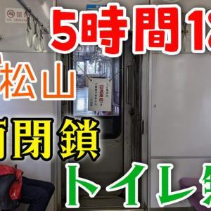 【高松→松山5時間超】車両が封鎖される!?JR四国最長普通列車乗車記