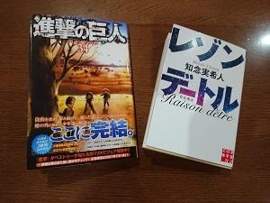 暑い時は、ゆっくりのんびり片づけと読んだ本の話