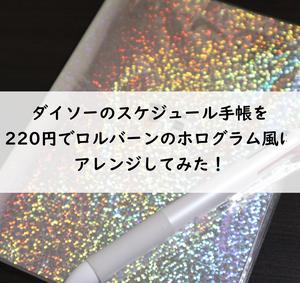 【アレンジ】ダイソーのスケジュール手帳を220円でロルバーンのホログラム風にカスタマイズしてみた【100均】