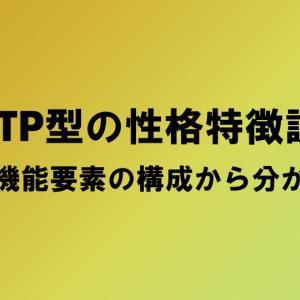 ENTP(発明家タイプ)に向いている職業、キャリア、お仕事、役割