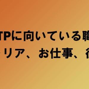 INTP(研究者タイプ)に向いている職業、キャリア、お仕事、役割