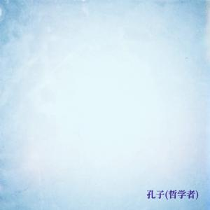 儒家の始祖、孔子の名言集