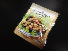 蒸しサラダ豆旨い~!