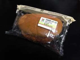 【セブン】北海道産じゃがいものコロッケパン旨い!