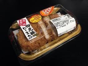 四元豚ロースカツ旨い!