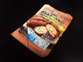 【セブン】大葉香るささみチーズカツ旨い!けど