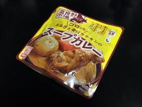 【レトルト】スープカレー旨い!