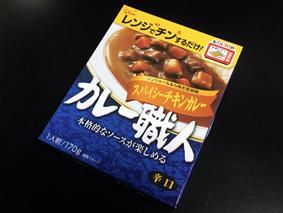 グリコ68円(税別)のレトルトカレーも旨し!