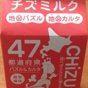 『チズミルク』で日本地図を遊ぶ!【雑学】【世界地図も】