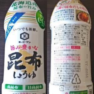 高血圧予防に!この減塩醤油なら『おいしい』から続きます。