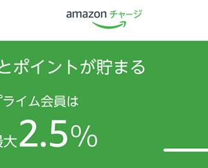 Amazonチャージとは?【ポイントが最大2.5%付与されます】