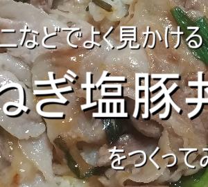コンビニなどでよく見かける『ねぎ塩豚丼』をつくってみた!