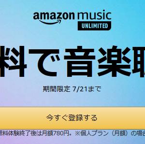 音楽聴き放題サービス『Amazon Music Unlimited』が3ヶ月無料で利用できるキャンペーンを実施中!【7/21まで】