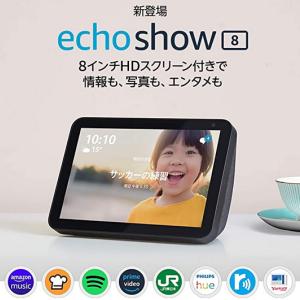 Amazon『Echo Show 8』5,080円オフのキャンペーンを実施中!【8/16まで】