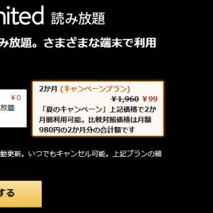 【95%オフ】電子書籍の読み放題サービス『Kindle Unlimited』が2ヶ月で99円になる夏のキャンペーンを実施中!(8/20まで)