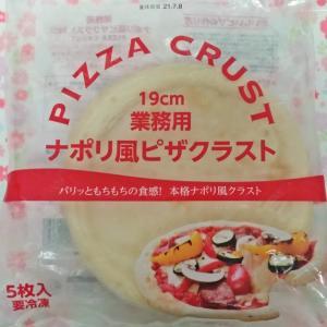 業務スーパーの『ナポリ風ピザクラスト』