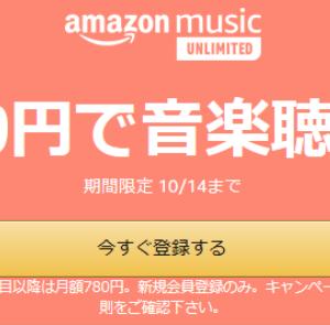 音楽聴き放題サービス『Amazon Music Unlimited』が4ヶ月99円で利用できるキャンペーンを実施中!【10/14まで】