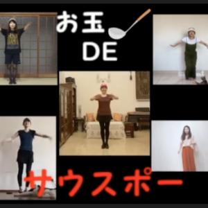 【今日の動画 049】『MUSEといっしょに踊ろう&歌おう!』ピンクレディー『サウスポー』