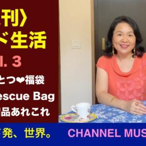 【今日の動画 060】🎁オーガニック商品もたっぷり。オリジナル福袋〈RESCUE BAG〉
