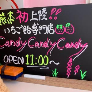 「candy candy candy熊本店」4月5日にオープンした熊本初上陸のお店。台湾で大ブレークのトマト飴とは。タピオカ・いちご飴等のインスタ映えスイーツがズラリ。熊本・九品寺/スイーツ