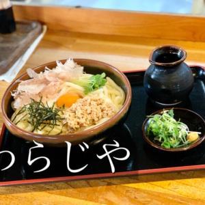 「わらじや」の納豆うどんは最近食べたうどんのなかでNo.1でした。熊本・北区