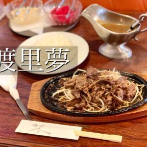 カレーが人気の「渡里夢(ドリーム)」ですが、牛肉の鉄板焼きもおすすめです。熊本・南区
