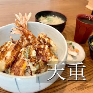 西区にある超人気の天ぷら屋さん「天重」。平日でもめちゃ混み合います
