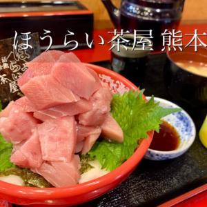 「ほうらい茶屋 熊本店」の本マグロ丼が絶品過ぎる件。日頃のご褒美にいかがでしょうか♪熊本・東区