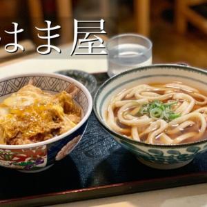 【はま屋】かけうどんのスープがSimple is bestでクセになる。熊本・中央区
