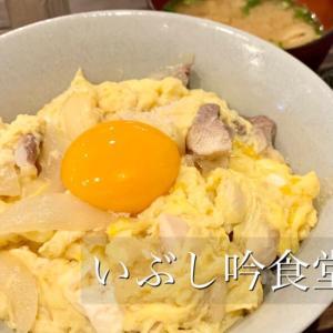 恐るべし!「いぶし吟食堂」のブランド地鶏を使った親子丼は超ハイレベルです。熊本・北区