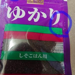 三島食品「ゆかり」