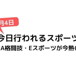 【今日行われるブックメーカースポーツ】MMA総合格闘技オッズ登場!無観客で実施