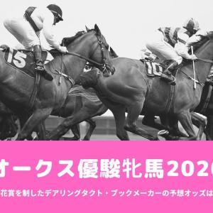 オークス優駿牝馬2020本命馬外しで馬券購入!ウィリアムヒルのフリーベット付き