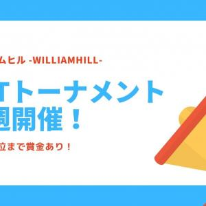 ウィリアムヒルが初トーナメント開催!毎週1位〜10位に賞金アリ