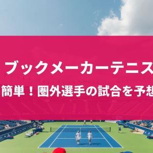6月もブックメーカーテニスで稼ぐ!Austrian Pro Seriesより圏外選手の試合を予想