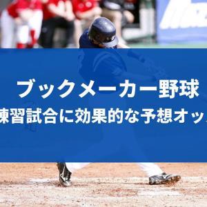 日本プロ野球の練習試合をブックメーカーで予想。意外とちょろい?