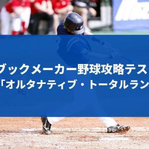 ウィリアムヒル野球攻略オルタナティブトータルランは練習試合に有効か?