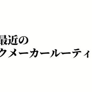 最近の私のブックメーカールーティーン 週末はブンデスリーガ、安田記念、平日は日本プロ野球、テニス