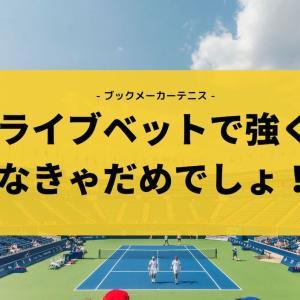 【テニスのヒント公開】ライブベット8つのオッズと賭けタイミング