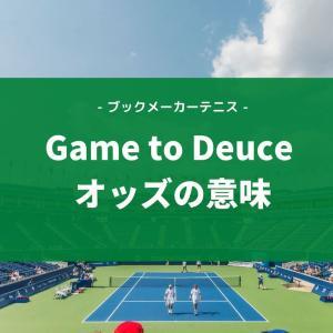 テニスのライブベットGame to Deuceでやらかす!反省と改善