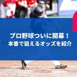 プロ野球開幕!練習試合とは反対の意味であのオッズを狙ってみる