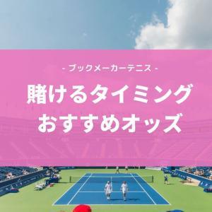 ジョコビッチがやらかす中、テニスのライブベットで稼いだ例をどうぞ