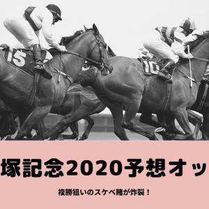 宝塚記念2020予想サートゥルナーリア2.87倍も複勝イーチウェイで安全ベット