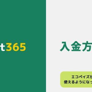 【速報】ecopayzからbet365に入金する方法